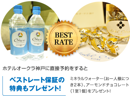 The best rates are guaranteed when the reservation is made directly through Hotel Okura Kobe. Receive complimentary mineral water (2 bottles/room) and almond chocolate (1 pkg/room.)