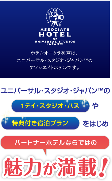 As a partner hotel with Universal Studios Japan, we proudly offer many exclusive features such as specialized hotel plans that include one day studio pass as well as other privileges.